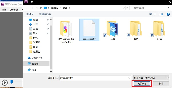 FLV Viewer(FLV和F4V播放器) V1.0 绿色版