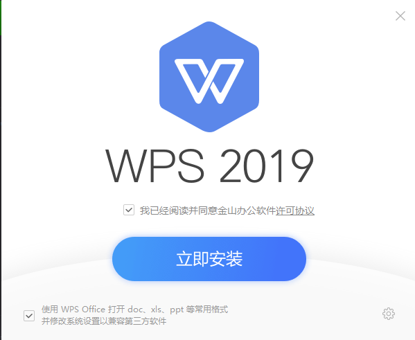 WPS Office 2019 个人版 V11.1.0.8597
