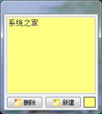Vov Sticky Notes  V5.0 官方版