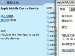 Win7怎么重启Apple Mobile Device Service服务?