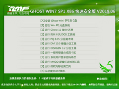 雨林木风 GHOST WIN7 SP1 X86 快速安全版 V2019.06(32位)